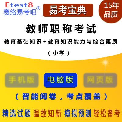 2019年教师职称考试(教育基础知识+教育知识能力与综合素质)易考宝典软件(小学)