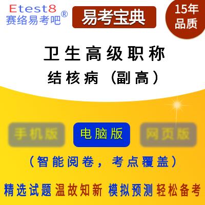 2018年卫生高级职称考试(结核病)易考宝典软件(副高)