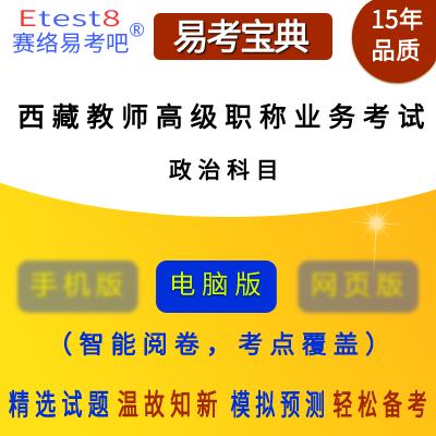 2018年西藏教师高级职称考试(政治科目)易考宝典软件