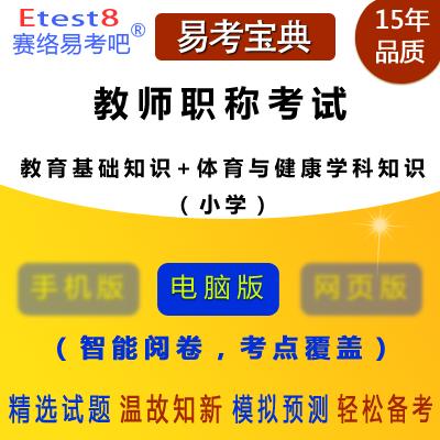 2018年教师职称考试(教育基础知识+体育与健康学科知识)易考宝典软件(小学)