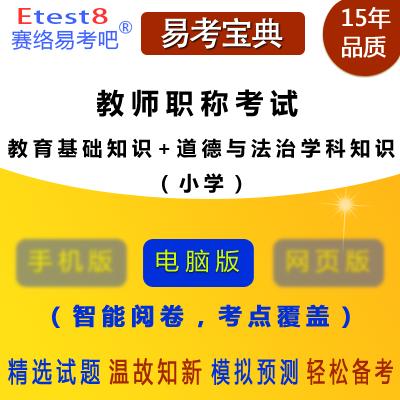 2018年教师职称考试(教育基础知识+思想品德学科知识)易考宝典软件(小学)