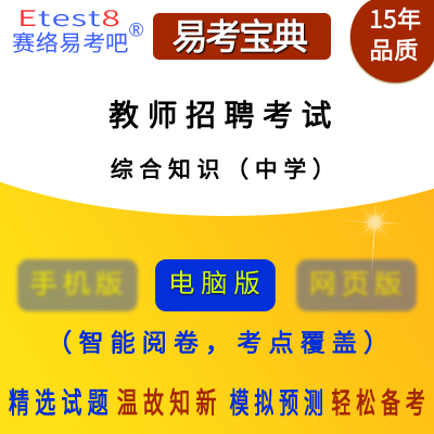 2018年教师公开招聘考试(综合知识)易考宝典软件(中学)