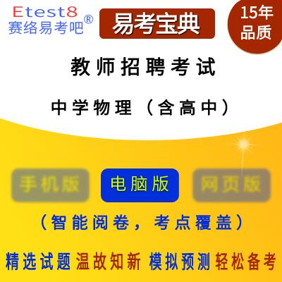 2019年中学教师招聘考试(物理)易考宝典软件(含高中)