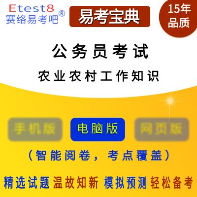 2018年公务员考试(农业农村工作知识)易考宝典软件