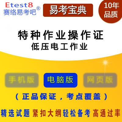 2018年低压电工特种作业操作证考试易考宝典软件