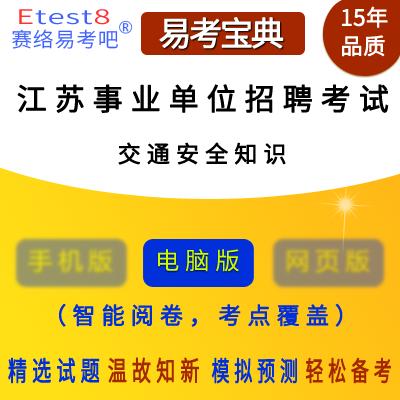 2019年江苏事业单位招聘考试(交通安全知识)易考宝典软件