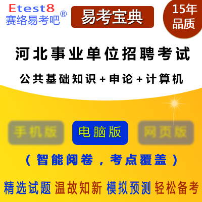 2019年河北事业单位招聘考试(公共基础知识+申论+计算机)易考宝典软件