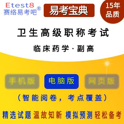 2018年卫生高级职称考试(药学)易考宝典软件 (适用于:副高、正高)