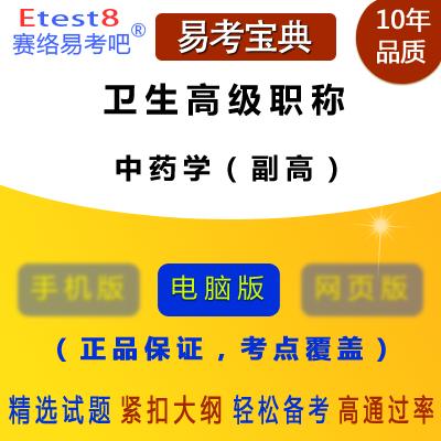 2018年卫生高级职称考试(中药学)易考宝典软件 (副高)