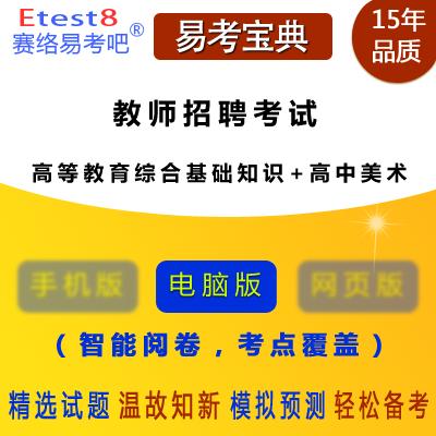 2018年教师招聘考试(高等教育综合基础知识+高中美术)易考宝典软件