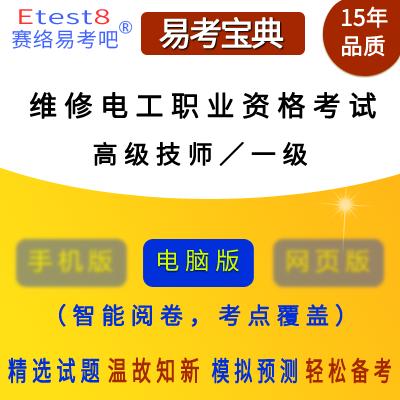2018年维修电工(高级技师/一级)职业资格考试易考宝典软件