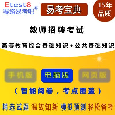 2018年教师招聘考试(高等教育综合基础知识+公共基础知识)易考宝典软件