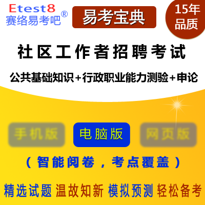 2019年社�^工作者招聘考�(公共基�A知�R+行政��I能力�y�+申�)易考��典�件