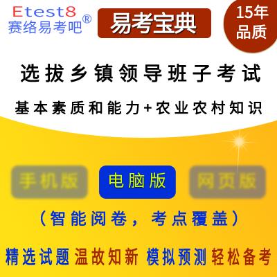2019年选拔乡镇领导班子考试(基本素质和能力+农业农村知识)易考宝典软件