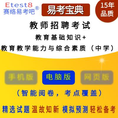 2019年中学教师招聘考试(教育基础知识/教育理论)易考宝典软件(含高中)