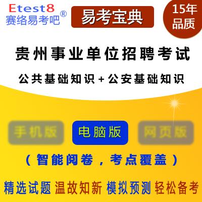 2019年贵州事业单位招聘考试(公共基础知识+公安基础知识)易考宝典软件