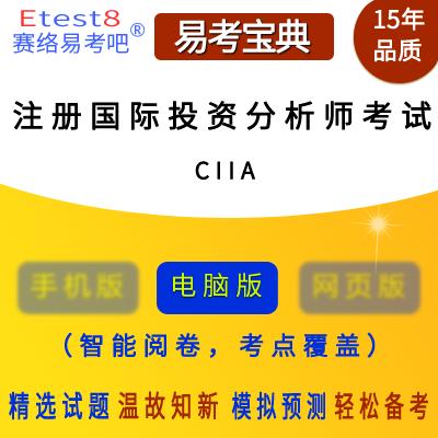 2018年注册国际投资分析师(CIIA)考试易考宝典软件