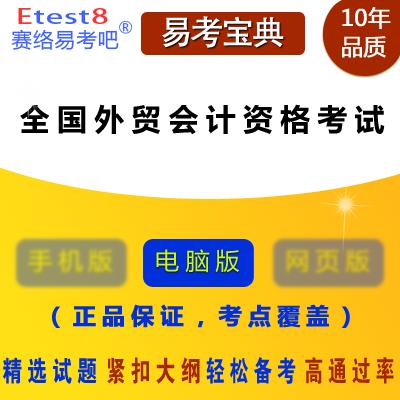 2018年全国外贸会计资格考试易考宝典软件(含2科)