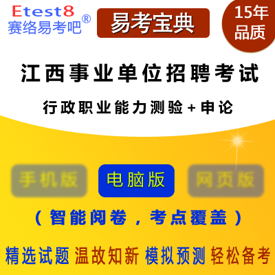 2018年江西事业单位招聘考试(行政职业能力测验+申论)易考宝典软件