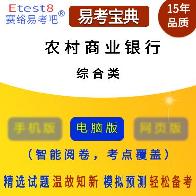 2019年全国农村商业银行招聘考试(综合类)易考宝典软件
