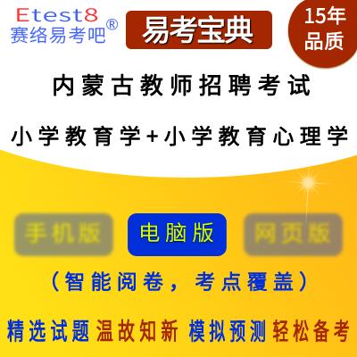 2018年内蒙古教师招聘考试(教育学+教育心理学)易考宝典软件(小学)