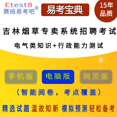 2018年吉林烟草专卖系统招聘考试(电气类+行政能力测试)易考宝典软件
