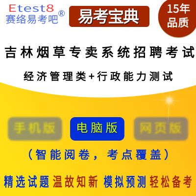 2018年吉林烟草专卖系统招聘考试(经济管理类+行政能力测试)易考宝典软件