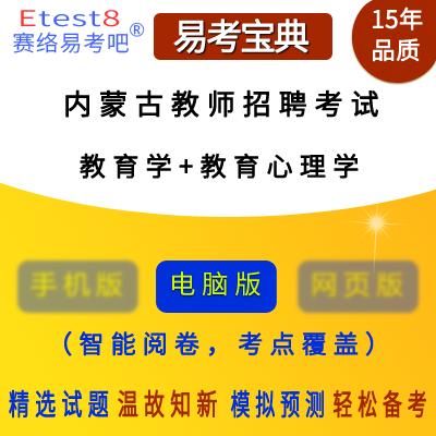 2018年内蒙古教师招聘考试(教育学+教育心理学)易考宝典软件(幼儿园)