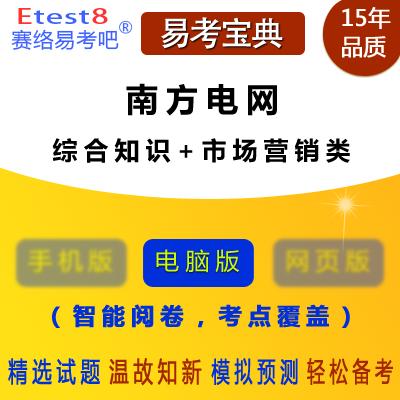 2018年国家电网招聘考试(综合能力+市场营销类)易考宝典软件