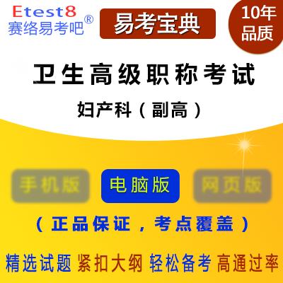 2018年卫生高级职称考试(妇产科)易考宝典软件 (适用于:副高、正高)