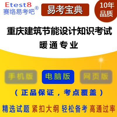 2019年重庆市建筑节能设计知识考试(暖通专业)易考宝典软件