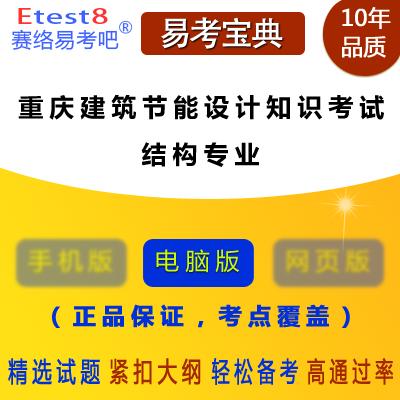 2019年重庆市建筑节能设计知识考试(结构专业)易考宝典软件