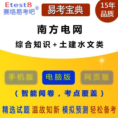 2018年国家电网招聘考试(综合能力+土建水文类)易考宝典软件