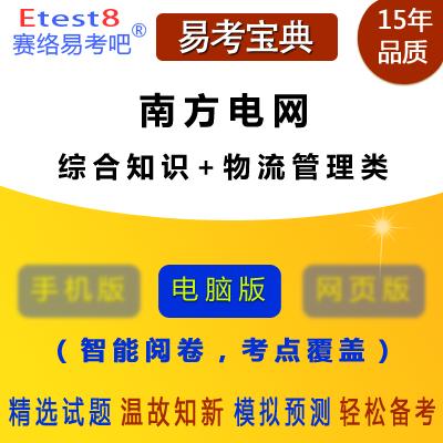 2018年国家电网招聘考试(综合能力+物流管理类)易考宝典软件