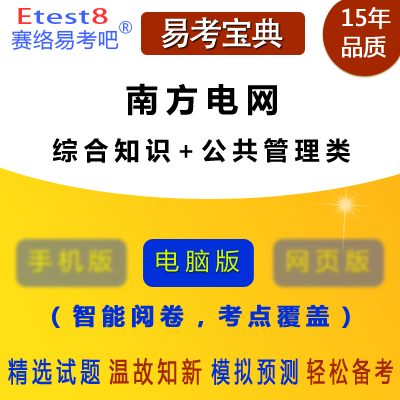 2019年国家电网招聘考试(综合能力+公共管理类)易考宝典软件
