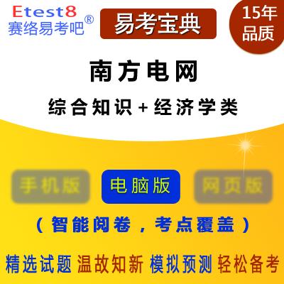 2019年国家电网招聘考试(公共与行业知识/综合能力+经济学类)易考宝典软件
