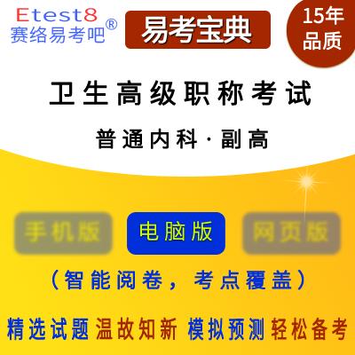 2018年卫生高级职称考试(普通内科)易考宝典软件 (适用于:副高、正高)