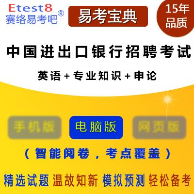 2019年中国进出口银行招聘考试(英语+专业知识+申论)易考宝典软件