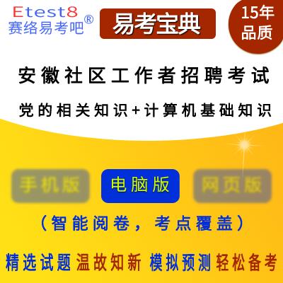 2019年安徽社区工作者招聘考试(党的相关知识+计算机基础知识)易考宝典软件