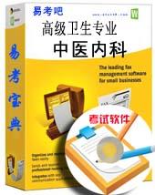2017年卫生高级职称考试(中医内科)易考宝典软件 (适用于:副高、正高)