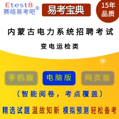 2018年内蒙古电力系统招聘考试(变电运检类)易考宝典软件