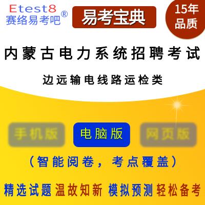 2018年内蒙古电力系统招聘考试(输电运检类)易考宝典软件