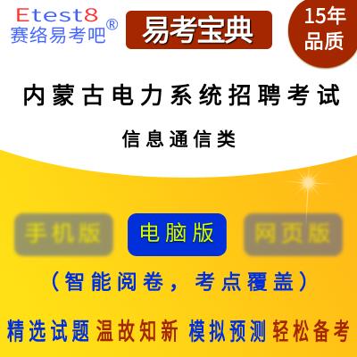 2019年内蒙古电力系统招聘考试(信息通信类)易考宝典软件