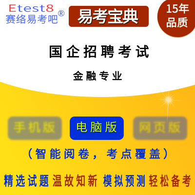 2019年国企招聘考试(金融专业)易考宝典软件