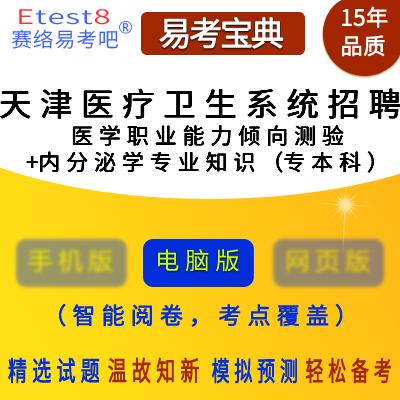2018年天津医疗卫生系统招聘考试(医学职业能力倾向测验+内分泌学)易考宝典软件