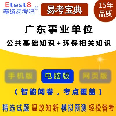 2019年广东事业单位招聘考试(公共基础知识+环保相关知识)易考宝典软件
