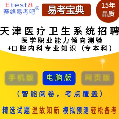 2018年天津医疗卫生系统招聘考试(医学职业能力倾向测验+口腔内科)易考宝典软件