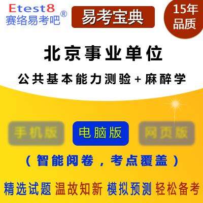 2018年北京事业单位招聘考试(公共基本能力测验+麻醉学)易考宝典软件
