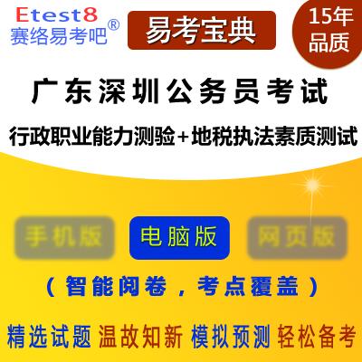 2019年广东深圳公务员考试(行政职业能力测验+地税执法素质测试)易考宝典软件