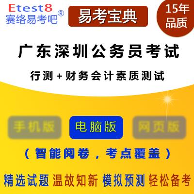 2019年广东深圳公务员考试(行政职业能力测验+财务会计素质测试)易考宝典软件
